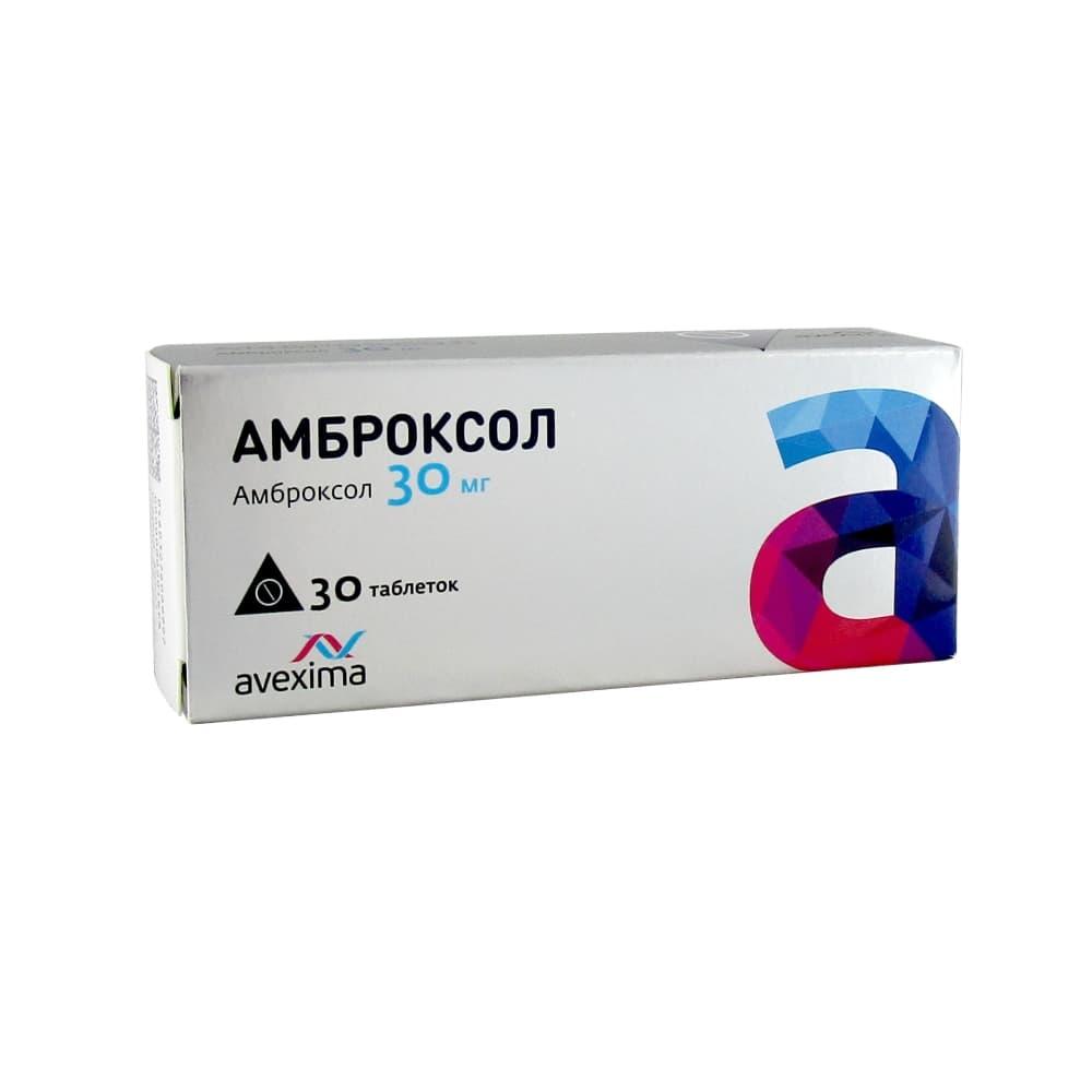 Амброксол таблетки 30 мг, 30 шт