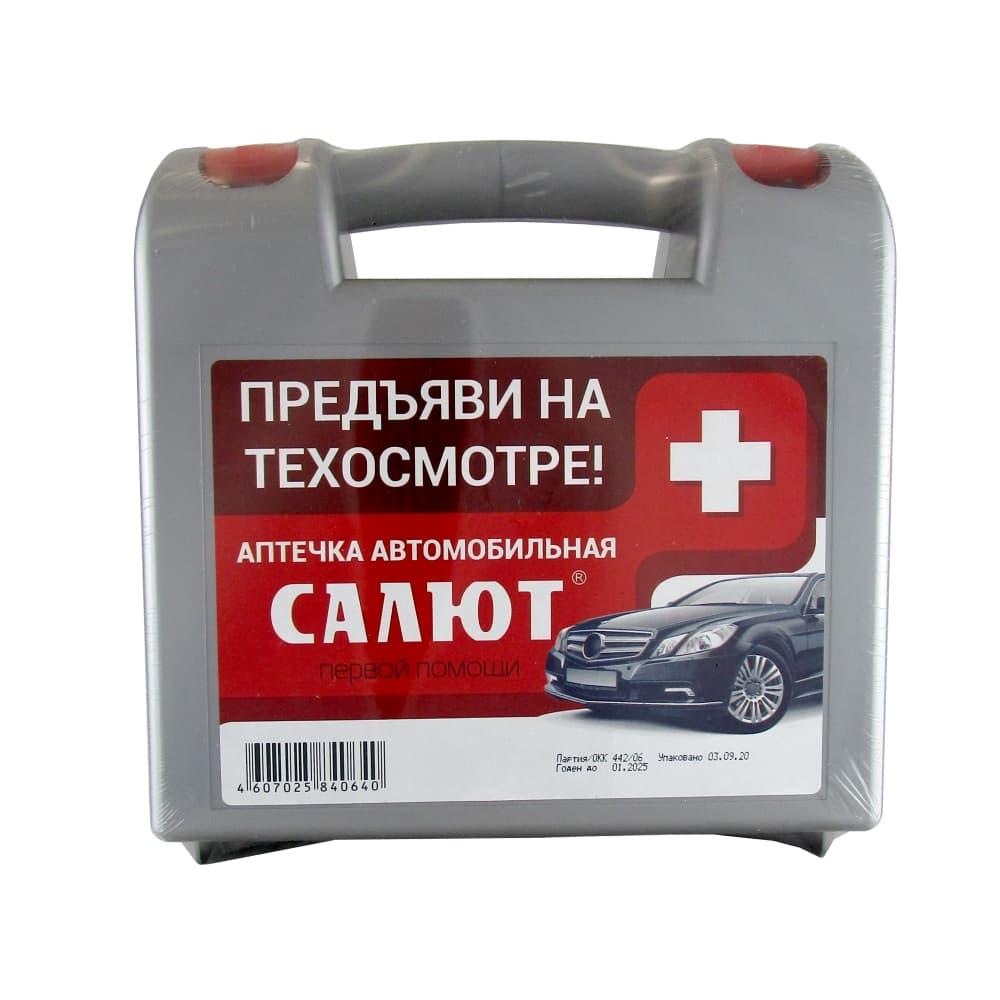 Аптечка Первой помощи автомобильная, Салют, новый состав