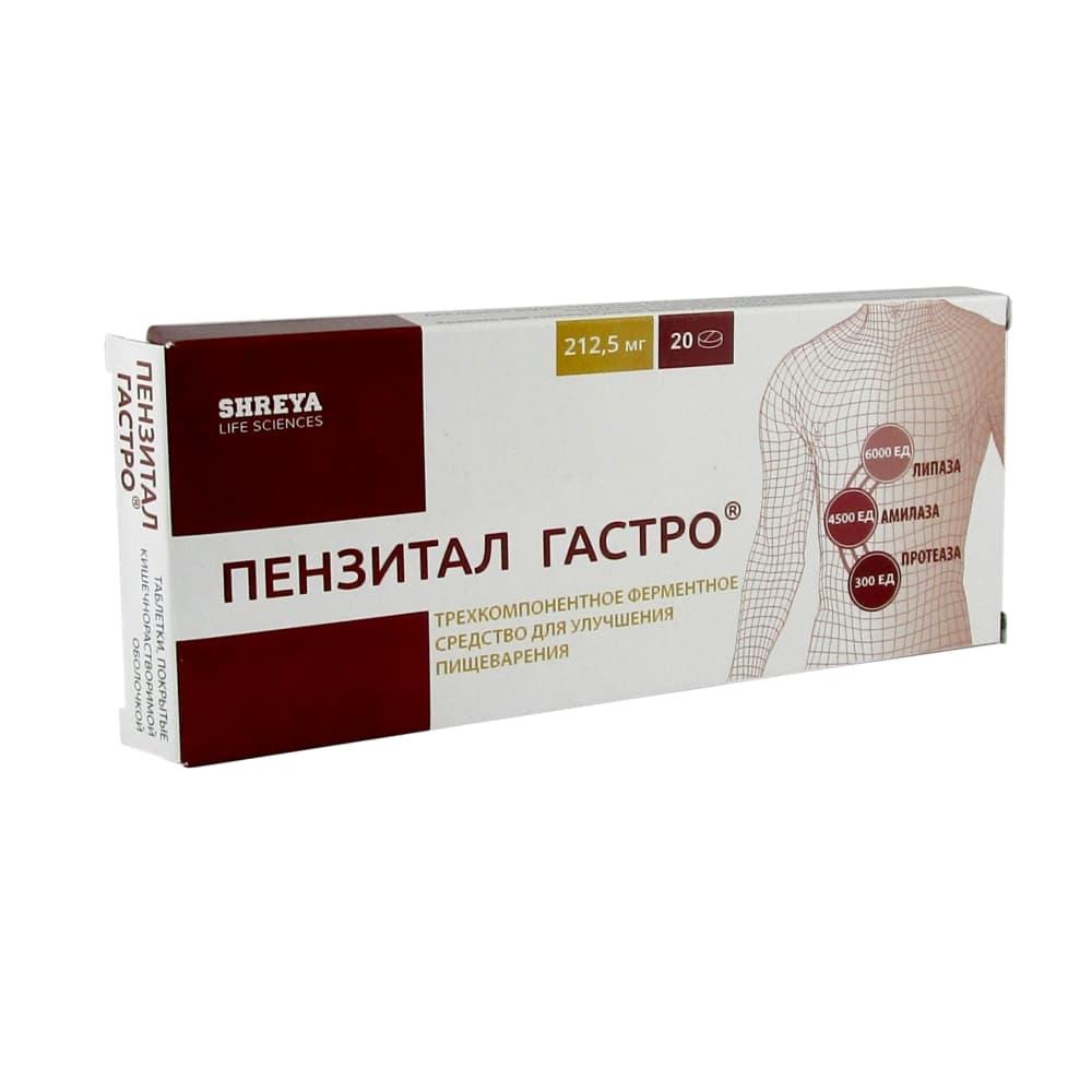 Пензитал Гастро таблетки, 20 шт