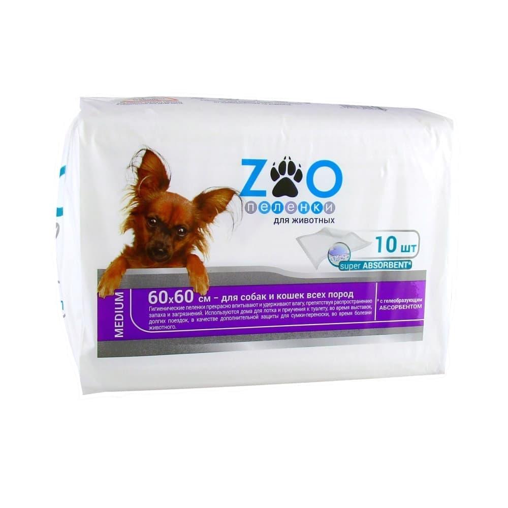 ZOO пеленки одноразовые впитывающие для животных 60х60см, 10 шт