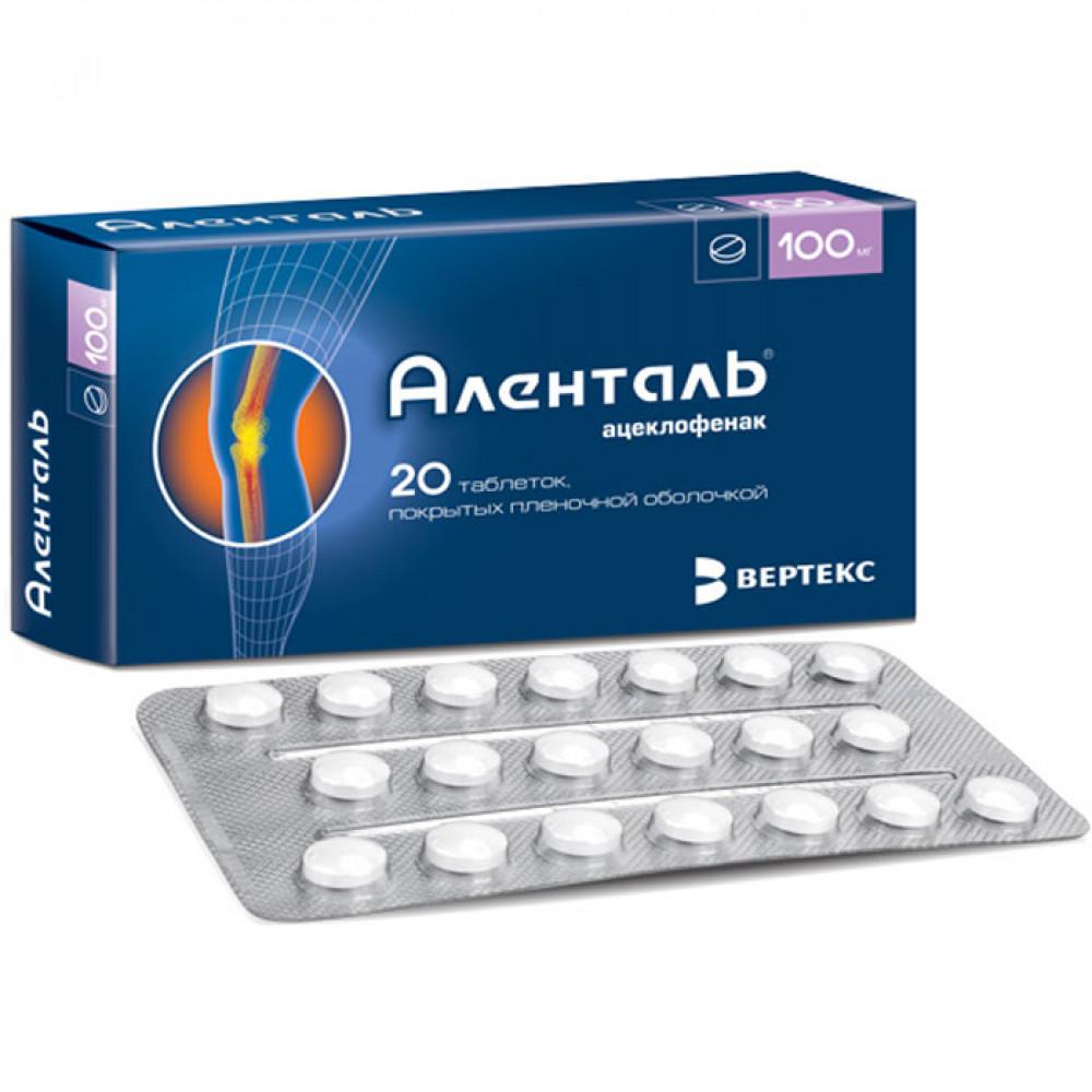 Аленталь таблетки 100 мг, 20 шт.