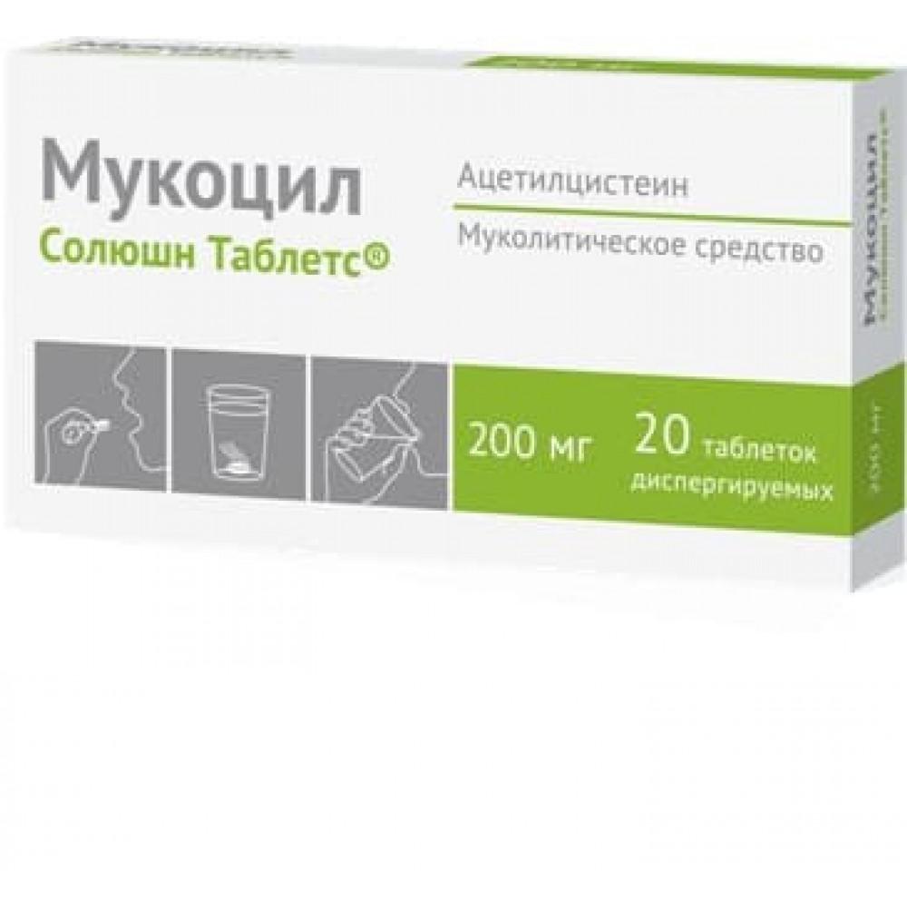 Мукоцил Солюшн Таблетс таблетки диспергируемые 200 мг, 20 шт.